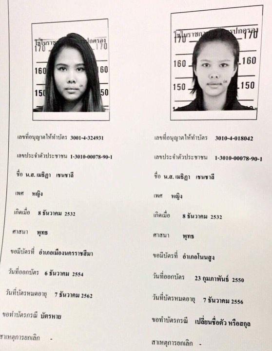 Kittiyakorn Watcharawalrakarn is a Thai criminal