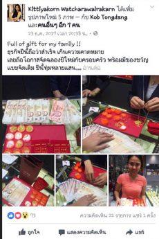 Kittiyakorn forex scammer - gold purchase 2